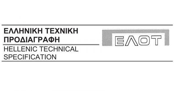 Νέες Ελληνικές Τεχνικές Προδιαγραφές (ΕΤΕΠ)